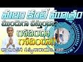 మలం కంటే మూత్రం ముందుగా వస్తుందా గోవిందా గోవిందా !! | Constipation | Dr Manthena Satyanarayana Raju