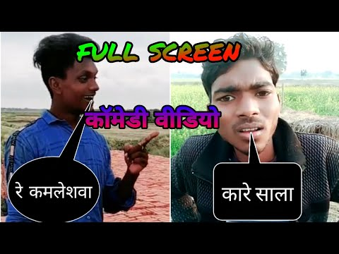 Krishna aur kamlesh ka new comedy video full screen [[#comedy_of_king]]