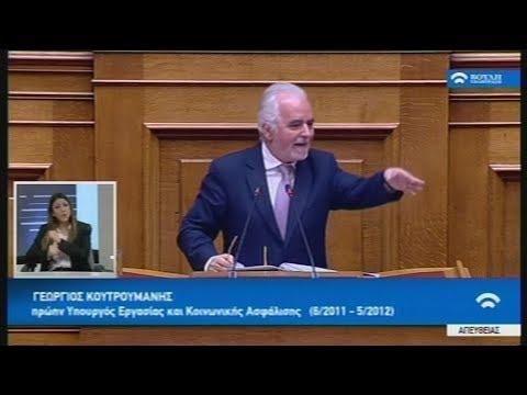 Απόσπασμα ομιλίας του πρώην υπουργού εργασίας Γιώργου Κουτρουμάνη στη βουλή