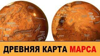 Video Шок.Карта МАРСА найдена в архивах католикоса Армении.Когда на Земле правили боги.По следам тайны MP3, 3GP, MP4, WEBM, AVI, FLV Juli 2018