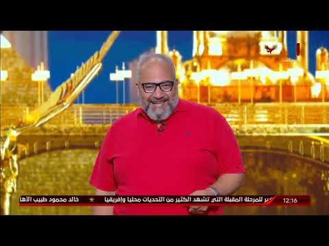 """""""أنا في بيتي""""..بيومي فؤاد يشيد بتجديدات قناة الأهلي"""