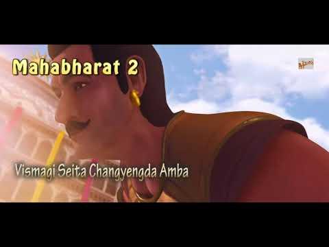 Episode 2: Vismagi seita changyengda amba (Mahabharat Manipuri).
