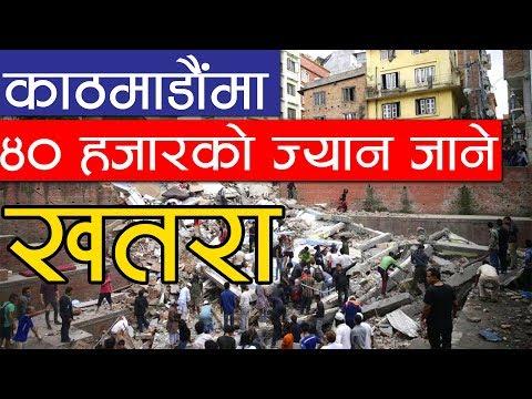 (काठमाडौमै ४० हजारको ज्यान जाने खतरा   #Current_News - Duration: 14 minutes.)
