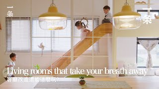 Inspiring ideas for a beautiful home life. 激发美好生活理念的灵感