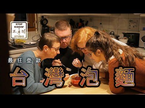 外國人挑戰台灣「各種經典泡麵」,他們最愛的一款竟然是它!