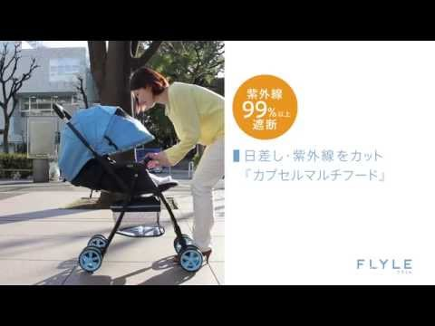 Прогулочная коляска Aprica FLYLE, голубой