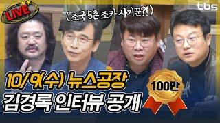 [10/9]유시민,윤소하,장용진,김남국,윤근혁│김어준의 뉴스공장