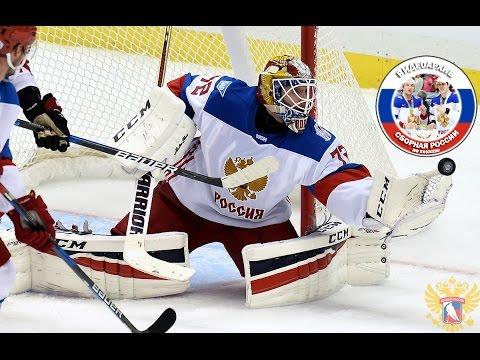 Кубок Мира 2016, Выставочный #3, Канада - Россия (видео)