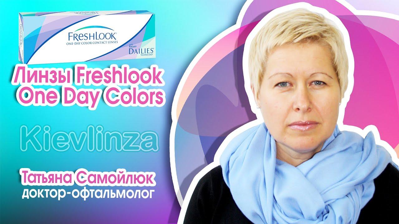 Цветные однодневные линзы Freshlook One Day Colors