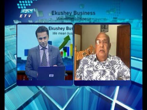 Ekushey Business || একুশে বিজনেস || আলোচক:মোশতাক আহমেদ সাদেক, সাবেক প্রেসিডেন্ট, ডিবিএ || Part 02 || 09 July 2020 || ETV Business
