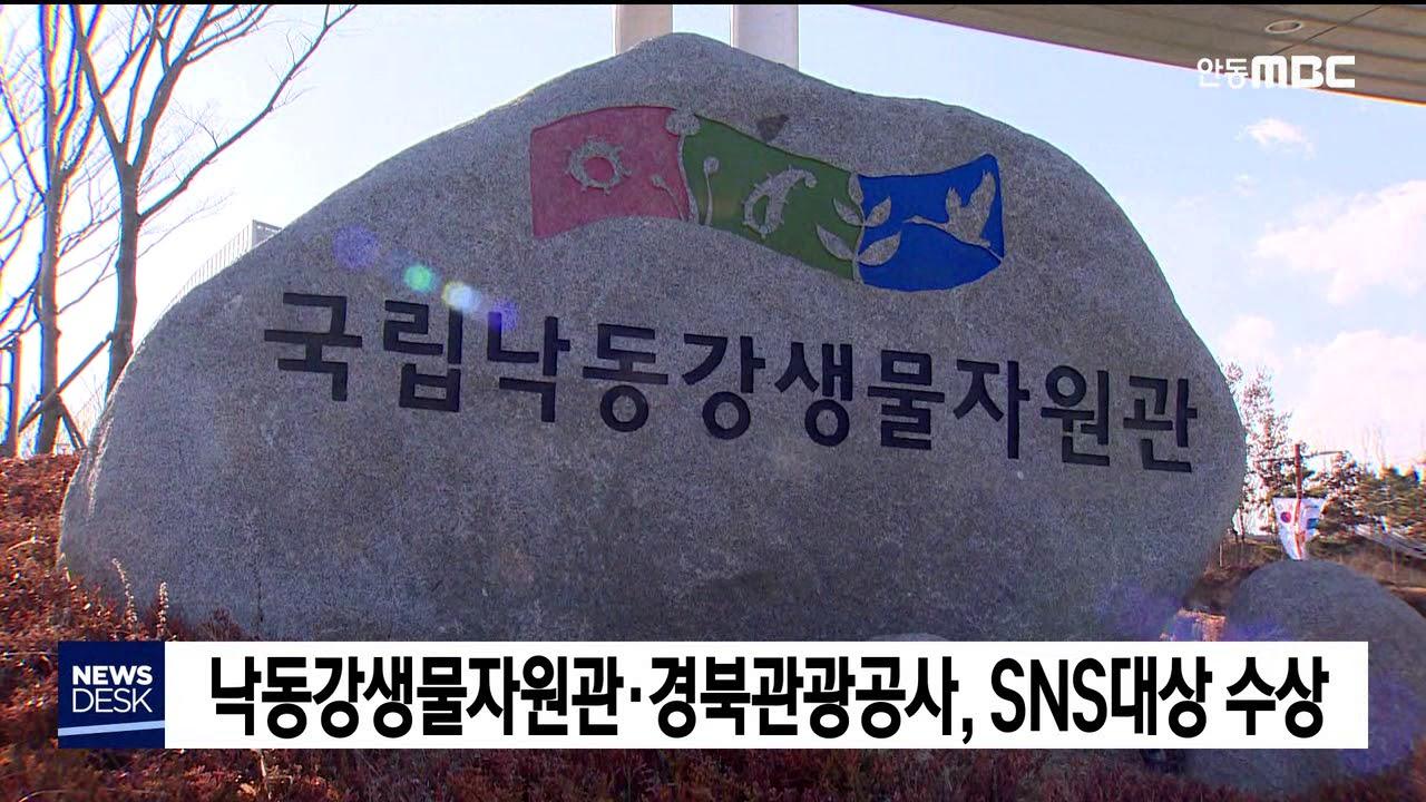 국립낙동강생물자원관, 대한민국 SNS대상 대상