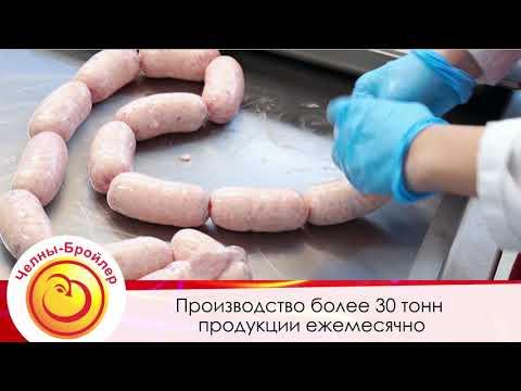 Презентационный фильм о дистрибьюторско-оптовом центре и шоу-руме «Челны-Бройлер»