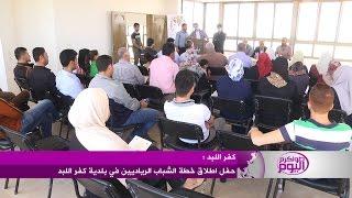 حفل اطلاق خطة الشباب الرياديين في بلدية كفر اللبد