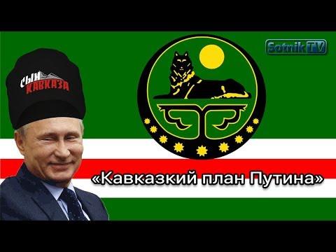 «КАВКАЗСКИЙ ПЛАН» ПУТИНА