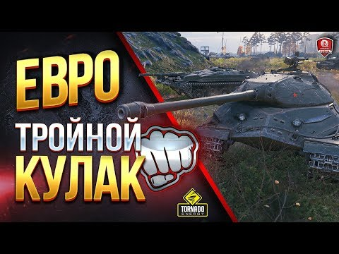 ТРОЙНОЙ КУЛАК НА ЕВРО СЕРВЕРЕ - DomaVideo.Ru