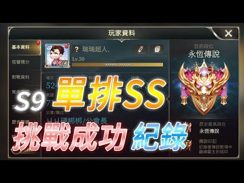 S9單排SS挑戰成功紀錄