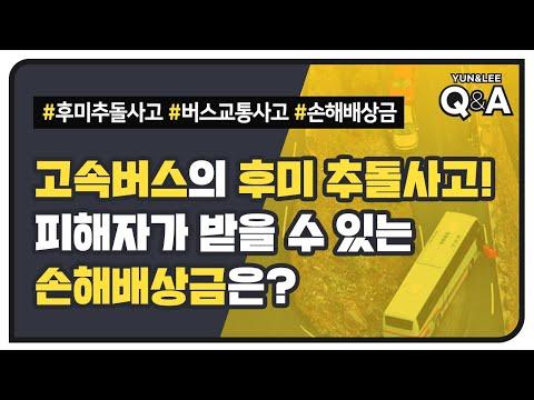 [QnA] 고속버스의 후미 추돌 사고, 보상받을 때, 꼭 알아야 할 것들!