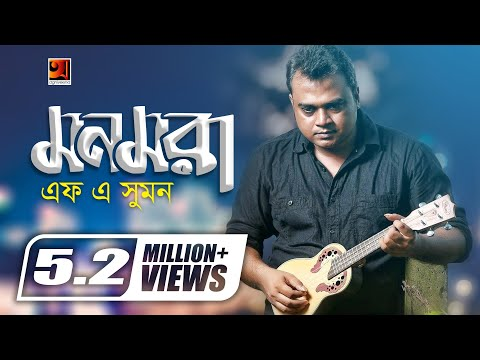 Download Bangla Song 2017 | Mon Mora | by F A Sumon | Lyrical Video | ☢☢Official☢☢ HD Mp4 3GP Video and MP3
