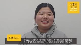 KG아이티뱅크 수강후기(임세진 학생) 유튜브 동영상보기