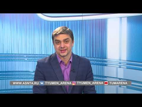 Тюменская арена. 26 января