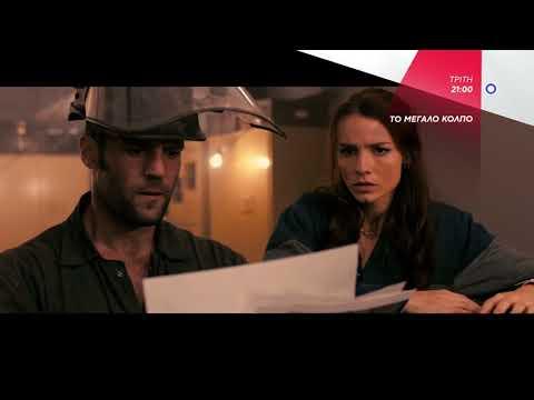 ΤΟ ΜΕΓΑΛΟ ΚΟΛΠΟ (THE BANK JOB) - trailer