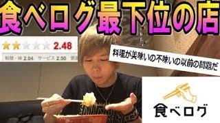 【食べログ】評価が一番低い店に食べに行ったら衝撃の味w