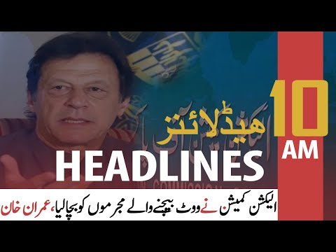 ARY NEWS HEADLINES | 10 AM | 5th MARCH 2021