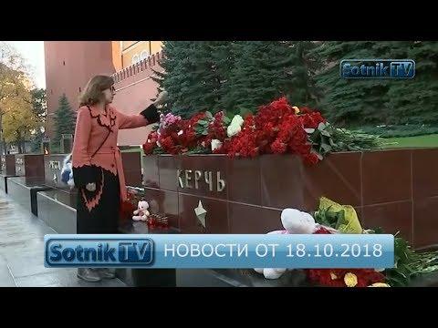 ИНФОРМАЦИОННЫЙ ВЫПУСК 18.10.2018