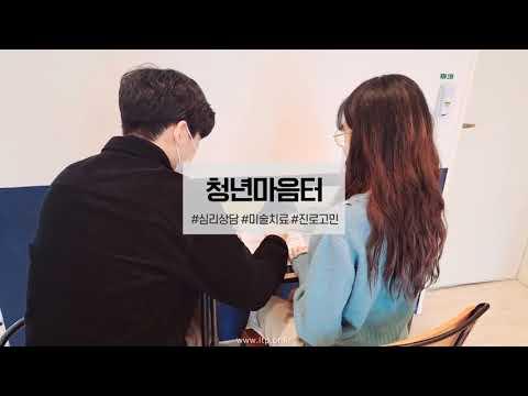 [인TV] ITP 청년지원센터 유유기지 홍보영상