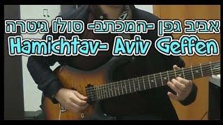 אביב גפן- המכתב קאבר בביצוע של מאור גולדנברג  | Aviv Geffen - Hamichtav Maor Goldenberg Guitar cover