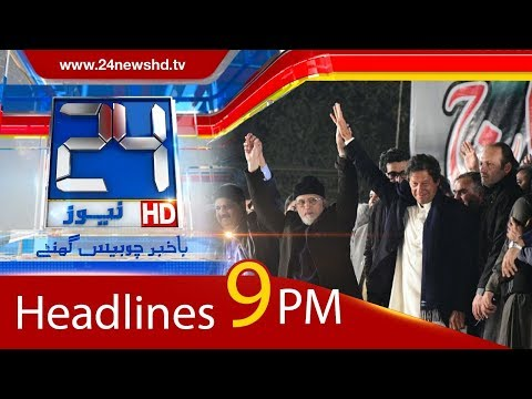 News Headlines | 9:00 PM | 17 January 2018 | 24 News HD