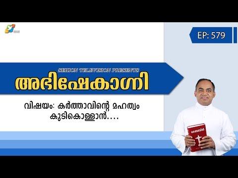 Abhishekagni I Episode 579