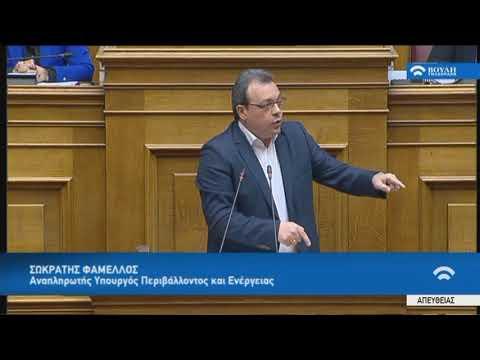 Σ.Φάμελλος(Αν. Υπουργ.Περιβ.και Ενέργ.)(Ψήφος εμπιστοσύνης στην Κυβέρνηση)(16/01/2019)