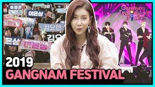 Gangnam Becomes a Stage! 2019 Gangnam Festival part.1 (강남 페스티벌)