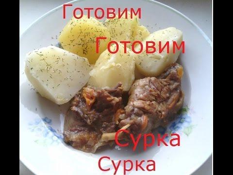 Сурок в духовке рецепты