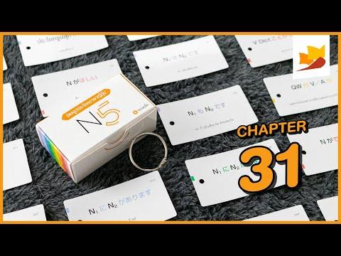 readership | chapter 31 | บัตรรูปประโยคภาษาญี่ปุ่น N5