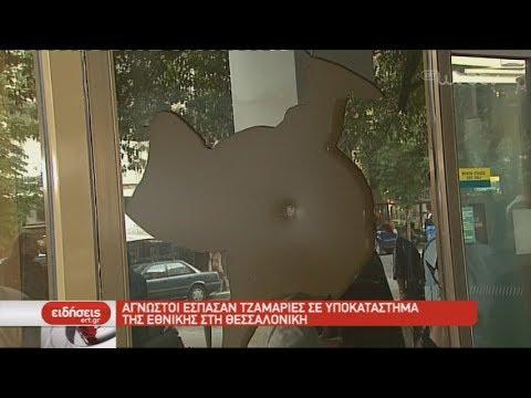 Άγνωστοι έσπασαν τζαμαρίες σε υποκατάστημα της Εθνικής στη Θεσσαλονίκη| 24/05/2019 | ΕΡΤ