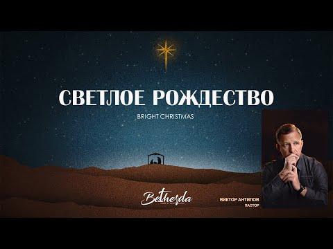 А тебе нужен СВЕТ в ТËМНЫЕ дни? Пастор Виктор Антипов