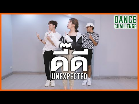 ดี๊ดี (UNEXPECTED) - JAYLERR x PARIS DANCE CHALLENGE