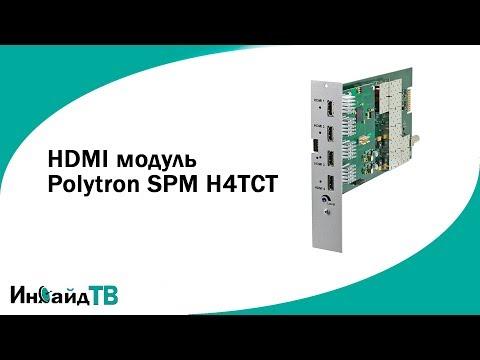 HDMI модуль Polytron SPM H4TCT