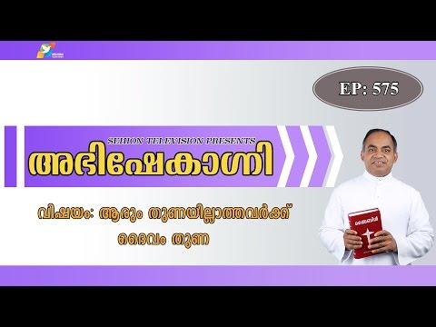 Abhishekagni I Episode 575