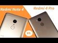 Xiaomi Redmi Note 4 Vs Redmi 4 Pro