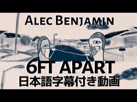 アレック・ベンジャミン「Six Feet Apart / シックス・フィート・アパート」【日本語字幕付き】