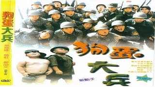 Nonton Chinese Song From Movie   Naughty Boys Soldiers 1993              Film Subtitle Indonesia Streaming Movie Download