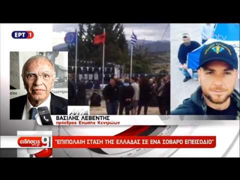 Θάνατος Κατσιφά: Ανάγκη να διαλευκανθεί πλήρως η υπόθεση | 29/10/18 | ΕΡΤ