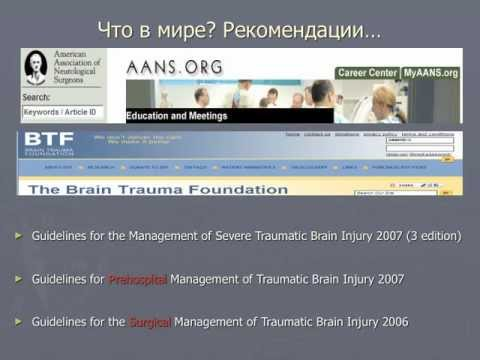 Стандарты, рекомендации и принципы терапии при ЧМТ