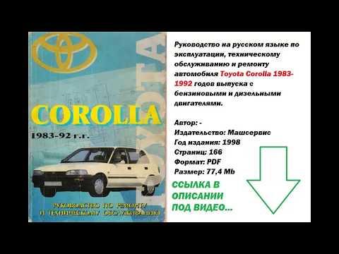 руководство по ремонту и обслуживанию toyota corolla