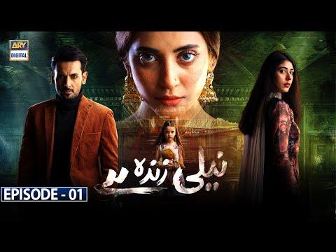 Neeli Zinda Hai Episode 1 [Subtitle Eng] - 20th May 2021 - ARY Digital Drama