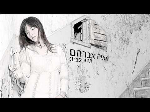 מאיה אברהם - תדע - Maya Avraham - Teda