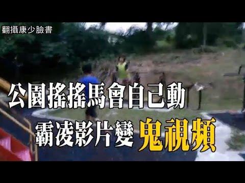 霸凌影片變鬼故事,公園搖搖馬會自己動!!